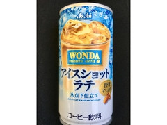 アサヒ ワンダ アイスショットラテ 缶185g