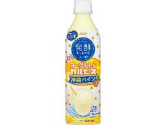 アサヒ 発酵ブレンド ヨーグルト&カルピス 沖縄パイン ペット500ml