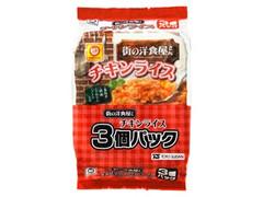 マルちゃん 街の洋食屋さん チキンライス 袋160gX3