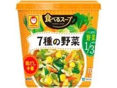 マルちゃん 食べるスープ 7種の野菜 鶏だし中華 カップ25g