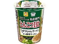 マルちゃん うまいヨゆうちゃんラーメン どっ豚骨ラーメン カップ99g