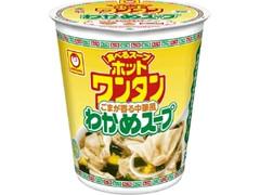 マルちゃん ホットワンタン ごまが香る中華風わかめスープ カップ46g