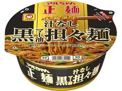 マルちゃん マルちゃん正麺 汁なし黒マー油担々麺