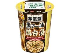 マルちゃん 本気盛 黒マー油鶏白湯 カップ107g