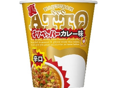 マルちゃん QTTA裏 チリペッパーカレー味