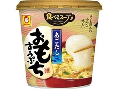 マルちゃん 食べるスープ あごだしおもちすうぷ