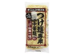 マルちゃん 山岸一雄監修 つけ麺専用中華麺