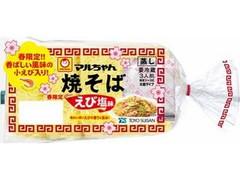 マルちゃん 春限定 焼そば えび塩味 袋135g×3