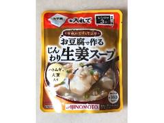 味の素 今夜はてづくり気分 お豆腐で作るじんわり生姜スープ 袋210g