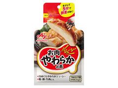 味の素 お肉やわらかの素 袋50g