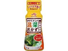 味の素 かけてチン♪温菜おかず バーニャカウダ味 ボトル105g