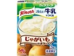 クノール カップスープ 冷たい牛乳でつくるじゃがいものポタージュ 箱17.4g×3