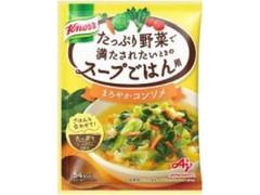 クノール たっぷり野菜で満たされたいときのスープごはん用 まろやかコンソメ 袋16.9g