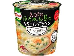 クノール スープDELI エビとほうれん草のクリームグラタン カップ46.2g