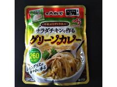 味の素 今夜はてづくり気分 サラダチキンで作る グリーンカレー 袋210g