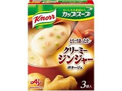 クノール カップスープ クリーミージンジャーポタージュ