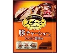 味の素 スチーミー 豚チャーシュー用にんにく醤油味