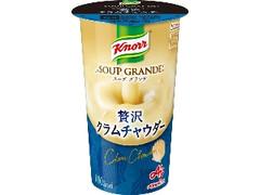 クノール スープグランデ クラムチャウダー