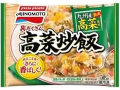 味の素 具だくさん高菜炒飯
