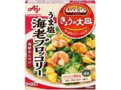 味の素 Cook Do きょうの大皿 うま塩海老ブロッコリー用