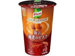 クノール スープグランデ 海老のビスク