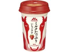 森永 ミルクたっぷり いちごラテ カップ240ml