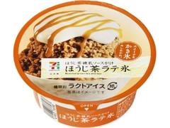 セブンプレミアム ほうじ茶ラテ氷 カップ150ml