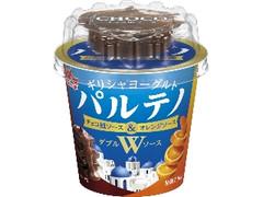 森永 ギリシャヨーグルト パルテノ Wソース チョコ風ソース&オレンジソース カップ80g