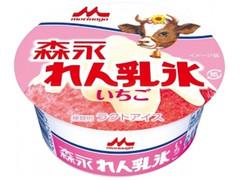森永 れん乳氷 いちご カップ160ml