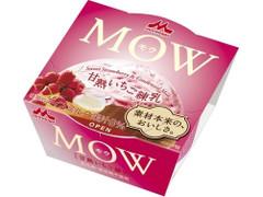 森永 MOW 甘熟いちご練乳