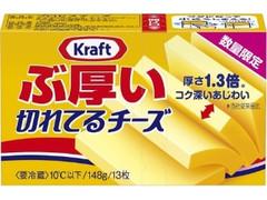 クラフト 切れてるチーズ
