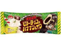 森永 チェリオ ビターチョコ&バナナシェイク