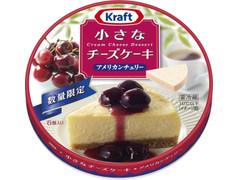 クラフト 小さなチーズケーキ アメリカンチェリー
