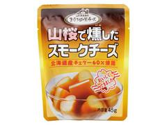 森永 山桜で燻したスモークチーズ 袋45g
