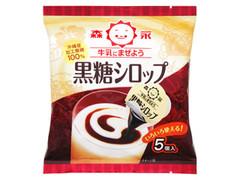 森永 牛乳にまぜよう 黒糖シロップ 沖縄産加工黒糖100% 袋15g×5