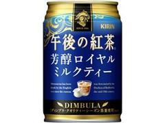 KIRIN 午後の紅茶 芳醇ロイヤルミルクティー