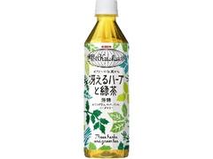 KIRIN 世界のKitchenから 冴えるハーブと緑茶 ペット500ml