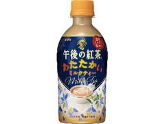 KIRIN 午後の紅茶 あたたかい ミルクティー ペット345ml