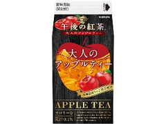 KIRIN 午後の紅茶 大人のアップルティー パック500ml
