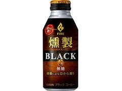 KIRIN ファイア 燻製ブラック