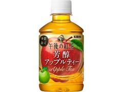 KIRIN 午後の紅茶 芳醇アップルティー ペット280ml