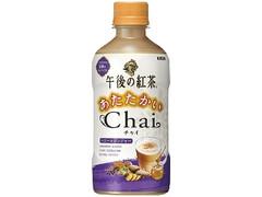 KIRIN 午後の紅茶 あたたかいチャイ ペット400ml