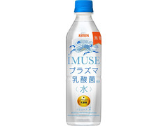 KIRIN iMUSE 水