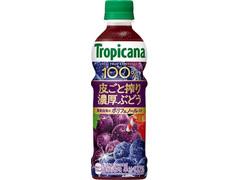 トロピカーナ 100% 皮ごと搾り濃厚ぶどう