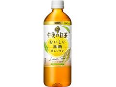 KIRIN 午後の紅茶 おいしい無糖 香るレモン