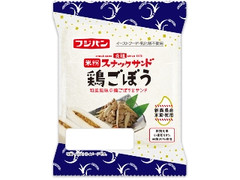 フジパン 米粉スナックサンド 鶏ごぼう 袋2個