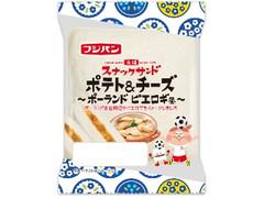 フジパン スナックサンド ポテト&チーズ ポーランド ピエロギ風 袋2個