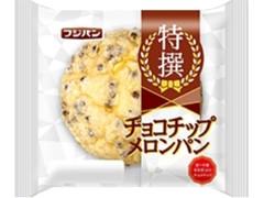 フジパン 特撰チョコチップメロンパン 袋1個