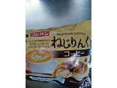 フジパン ねじりんぐコーヒー 袋1個