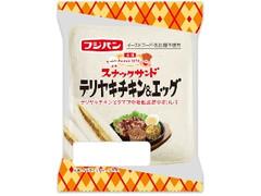 フジパン スナックサンド テリヤキチキン&エッグ 袋2個